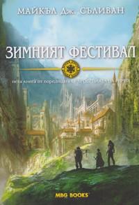 Зимният фестивал — Майкъл Дж. Съливан (корица)