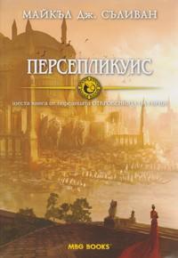 Персепликуис — Майкъл Дж. Съливан (корица)