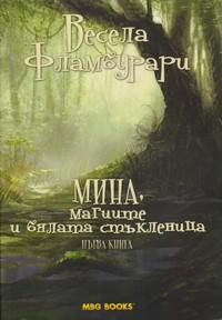 Мина, магиите и бялата стъкленица — Весела Фламбурари (корица)