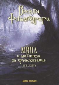 Мина и магията за предсказание — Весела Фламбурари (корица)