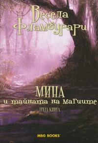 Мина и тайната на магиите — Весела Фламбурари (корица)