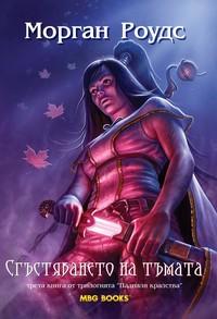 Сгъстяването на тъмата — Морган Роудс (корица)