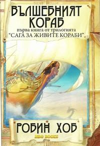 Вълшебният кораб — Робин Хоб (корица)