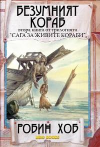 Безумният кораб — Робин Хоб (корица)