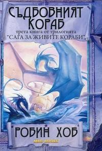 Съдбовният кораб — Робин Хоб (корица)