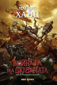 Кървавата планина — Маркус Хайц (корица)