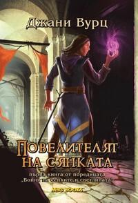 Повелителят на сянката — Джани Вурц (корица)