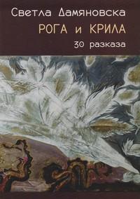 Рога и крила — Светла Дамяновска (корица)