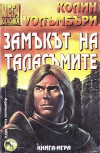Замъкът на таласъмите — Колин Уолъмбъри (корица)