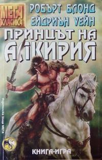 Принцът на Алкирия — Робърт Блонд, Ейдриън Уейн (корица)