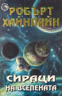 Сираци на вселената — Робърт Хайнлайн (корица)