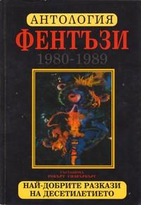 Антология фентъзи (1980-1989) (корица)