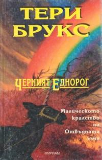 Черният еднорог — Тери Брукс (корица)
