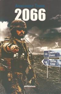 2066 — Александър Томов (корица)