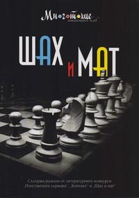Шах и мат —  (корица)