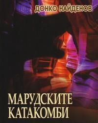 Марудските катакомби — Донко Найденов (корица)