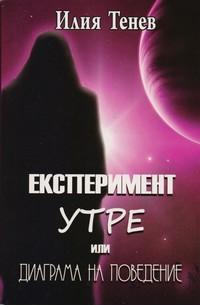 "Експеримент ""Утре"" — Илия Тенев (корица)"