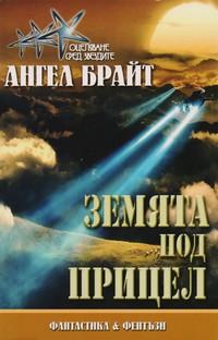 Земята под прицел — Ангел Брайт (корица)
