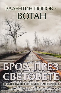 Брод през световете — Валентин Попов — Вотан (корица)