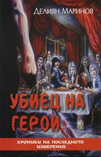 Убиец на герои — Делиян Маринов (корица)