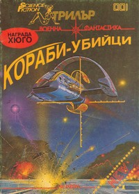 Кораби-убийци —  (корица)