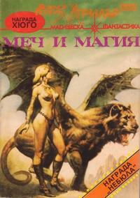 Меч и магия (корица)