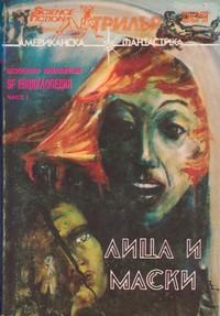 Лица и маски (корица)