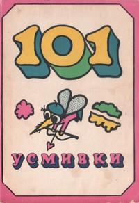 101 усмивки (вътрешна)
