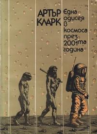 Една одисея в космоса през 2001-та година — Артър Кларк (корица)