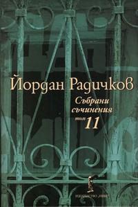 Събрани съчинения. Том 11: Интервюта — Йордан Радичков (корица)