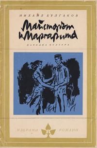 Майсторът и Маргарита — Михаил Булгаков (външна)