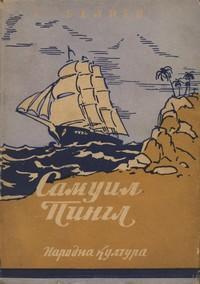 Приключенията на Самуил Пингл — С. Беляев (корица)