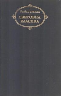 Избрани творби — Карел Чапек (вътрешна)