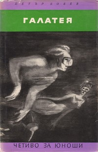 Галатея — Петър Бобев (корица)