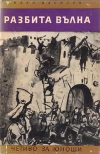 Разбита вълна — Иван Василев (корица)