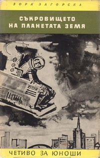 Съкровището на планетата Земя — Зора Загорска (корица)