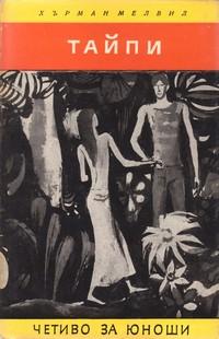 Тайпи — Хърман Мелвил (корица)