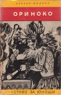 Ориноко — Аркади Фидлер (корица)