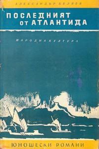 Последният от Атлантида — Александър Беляев (корица)