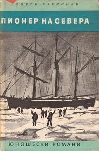 Пионер на Севера — Георги Кублицки (корица)