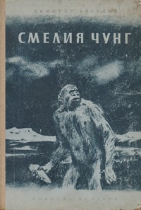 Смелия чунг — Димитър Ангелов (корица)