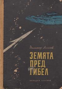 Земята пред гибел — Димитър Ангелов (корица)