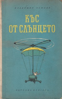 Къс от слънцето — Владимир Немцов (корица)