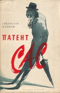 Патент САС — Светослав Минков (корица)