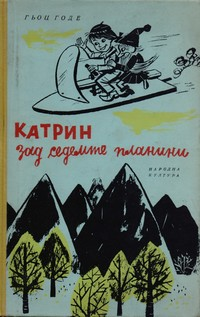 Катрин зад седемте планини — Гьоц Годе (корица)