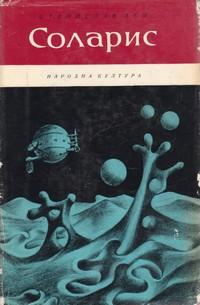 Соларис — Станислав Лем (корица)