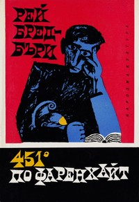 451° по Фаренхайт — Рей Бредбъри (корица)
