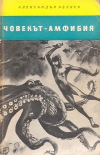 Човекът-амфибия — Александър Беляев (корица)