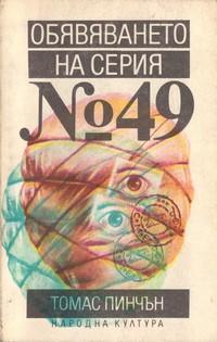 Обявяването на серия №49 — Томас Пинчън (корица)
