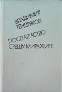 Посегателство срещу миражите — Владимир Тендряков (вътрешна)